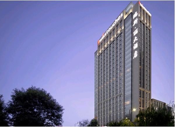 陕西省西安市高新区希尔顿酒店